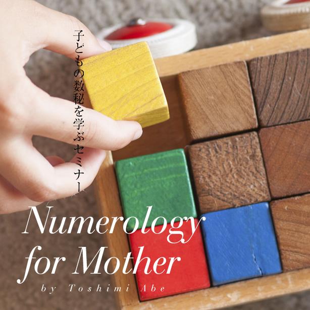 子どもの数秘を学ぶセミナー
