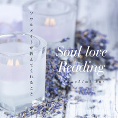 soullovereading