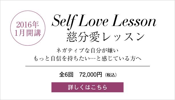 topbnr-慈分愛レッスン2
